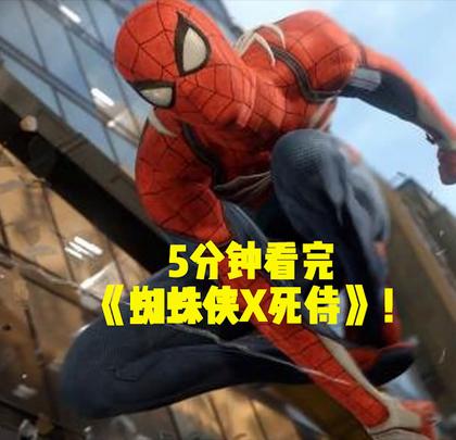 哈哈哈,如果蜘蛛侠被女朋友甩了,一定是因为他!5分钟看完《蜘蛛侠x死侍》(上)~ 想看视频下集可以戳话题#菊长带你见世面#好基友,一辈(被)子!#搞笑##蜘蛛侠#