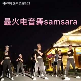 #电音舞samsara#最火电音舞samsara🔥感谢蜜蜜老师发高烧还为我们拍视频@爵士舞唐蜜 老师辛苦啦😘