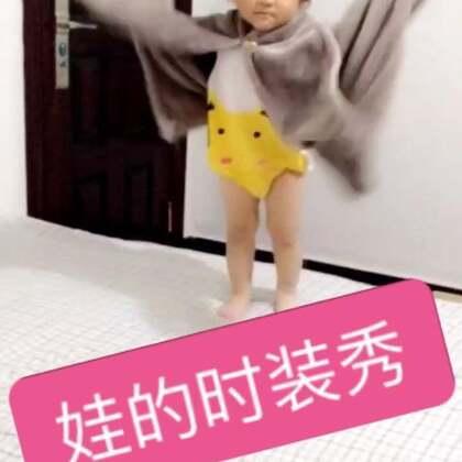 亲爹做的手工斗篷😌😌非要娃穿上走秀😒😒😒#萌宝宝##宝宝##宝宝时装秀##坑娃神爹#