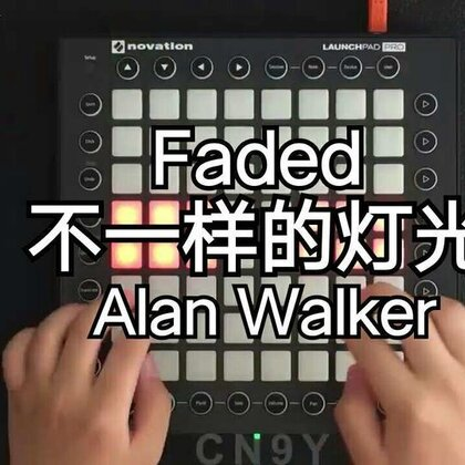 #launchpad##热门##假期#Faded-Alan Walker Ps:马上要实习,玩一个月,八月份差不多就停止更新了,还是多多支持吧。 同学们假期快乐!