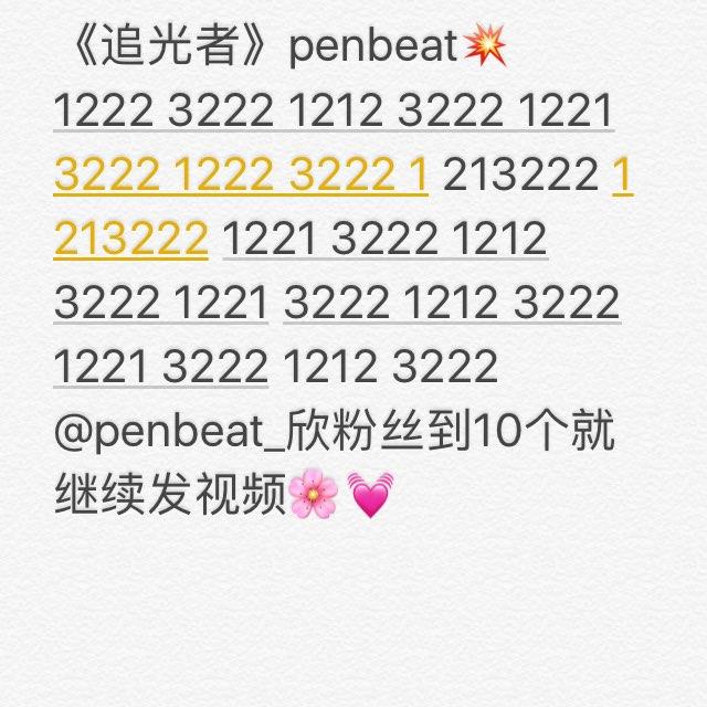 penbeat白羊教程谱子