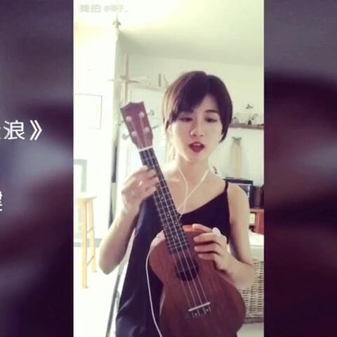 音乐 尤克里里教学 尤克里里曲谱 李健 风吹麦浪 这 音乐视频 禄子 的美