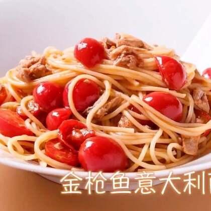 金枪鱼意大利面,只要20分钟左右就能轻松搞定,在意大利是出了名的学生意大利面,因为食材和制作都不难,可以在最后一刻拯救你的餐桌。🔗食材用量和详细图文食谱点击这里▶️http://mp.weixin.qq.com/s/VivduKQR8XaHg-S3bXDLUg 👈👈 🔗📎#美食##家常菜##涛哥的吃货之路#73📎