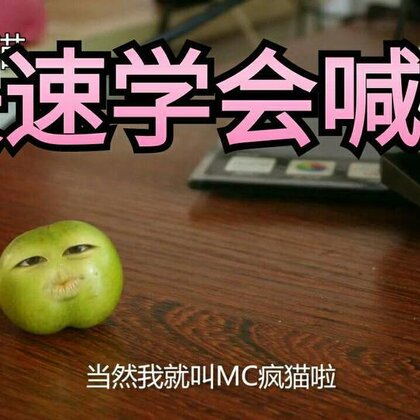 魔性水果教你如何喊麦,原来MC天佑不外传的秘诀竟如此简单!#搞笑#