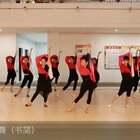 又教完一支舞咯??成人班棒棒噠??#舞蹈##書簡舞#