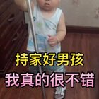 家务小能手,别看我小,啥都会干😂😂#我真的很不错##宝宝##我是小萌主#@美拍小助手 @宝宝频道官方账号