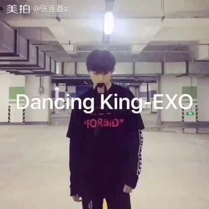 #dancing king##exo##舞蹈# 小嗨一下~~ 关注微博:张连鑫z