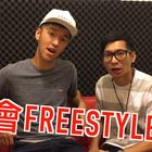 你會Freestyle嗎?兩個傻逼的對決 #逗比##中國有嘻哈##搞笑#