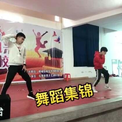 学生们的舞蹈集锦哟~#舞蹈##音乐#@树嵩老师