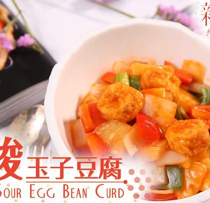 天气热,食欲底下,也不知道要吃什么才好?不如试试【酸甜玉子豆腐】吧!酸甜的味道能让人开胃,制作过程也非常简单,轻轻松松就能做出好吃又开胃的一道菜哦~ #家常菜##地方美食#