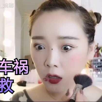 妆化坏再也不用洗脸重新化了!