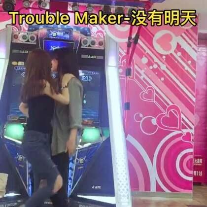 #跳舞机#我发现我不知道什么时候把这个视频删了?有人私信我才发现😂 #舞蹈##trouble maker#@倪倪丨OnLY.One