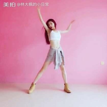 来啊,尬舞啊😌#舞蹈#(👗微信:babyface19920323)
