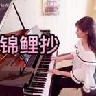 #音乐#银临《锦鲤抄》钢琴演奏。😘改编成了适合初学者的C调,左手伴奏有规律。🔥五线谱:http://c.b1yt.com/h.k16VNp?cv=4b7FZBOzFhG&sm=d03765 🔥简谱:http://c.b1yt.com/h.k16jDG?cv=cMQMZBOAgiJ&sm=a39b15 #钢琴##锦鲤抄#