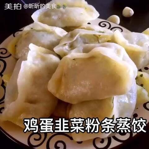 鸡蛋韭菜粉条蒸饺超好吃哦!#...