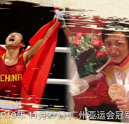 邹市明时代-你真的知道中国拳击吗?