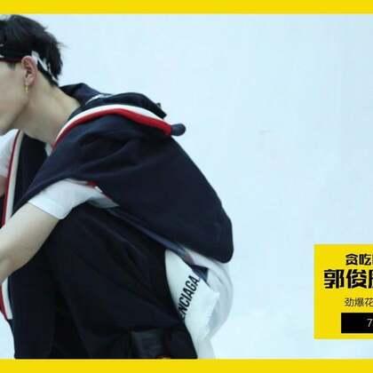 郭俊辰:好饿好饿好饿我真的好饿 | 花絮视频