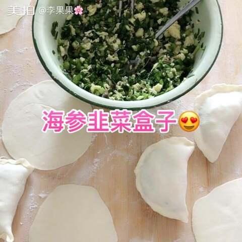想了好几天的#美食#韭菜盒子今...