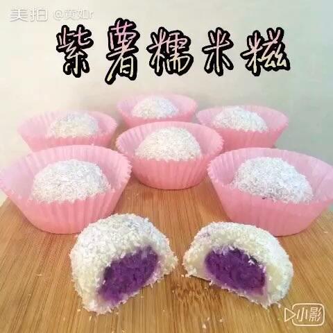 紫薯糯米糍#美食#软糯糯的糯米...