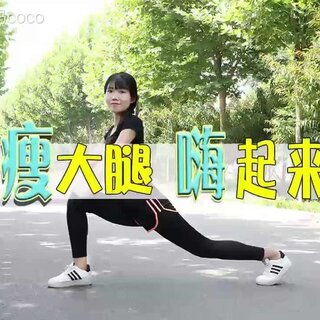 #健身#女孩的脂肪天生就容易堆积在大腿上,弓步压腿、仆步压腿,让你轻松摆脱大象腿!👙👠👗#瘦大腿#希望可以帮助到大家!么么哒!😘😘😘#运动#@美拍小助手