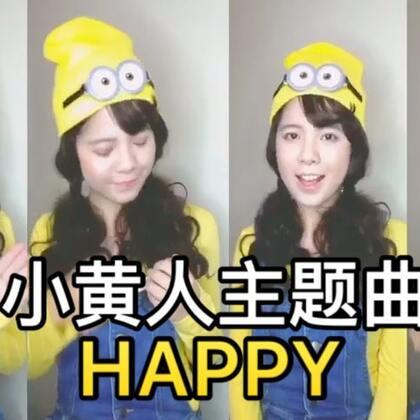 小黄人主题曲《HAPPY》单人和声翻唱,伴奏用到吉他,拍手和响指!(视频里的小尤克里里是道具哈)😝#小黄人##音乐#
