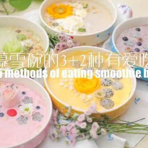 只用酸奶和水果,就能做出好吃...