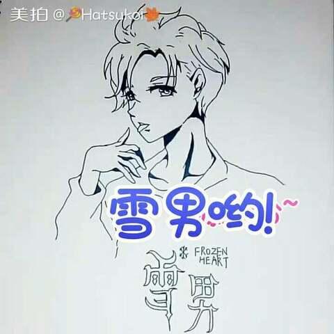 #快看学院.雪男##手绘#@draw--包子搬运大大便器漫画肉漫画