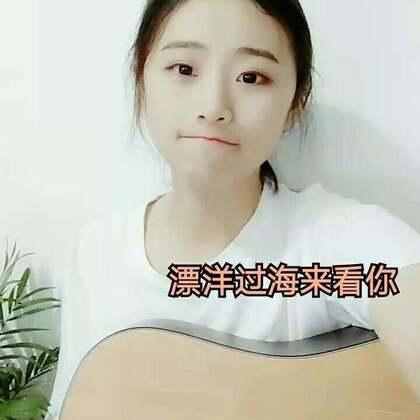 #U乐国际娱乐##吉他弹唱##漂洋过海来看你#😁😁这么晚其实我是抗拒的。但是每天晚上遛弯回来再磨蹭一下时间好像就没了😂😂晚安晚安思密达😁