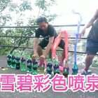 雪碧彩色喷泉#搞笑##我要上热门@美拍小助手#