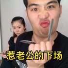 女人你们听好了,惹了老公就如同这个勺子一个下场#小金刚恶搞##无聊创造力##搞笑#
