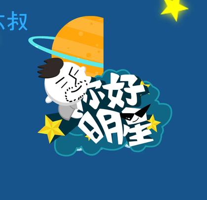本期嘉宾——邓伦:好看的肉体?他有!有趣的灵魂?他也有!今天被翻牌的星座又是谁呢。客(jiao)观(xiu)分享吻戏初体验,被动的天秤座等你来撩哦!