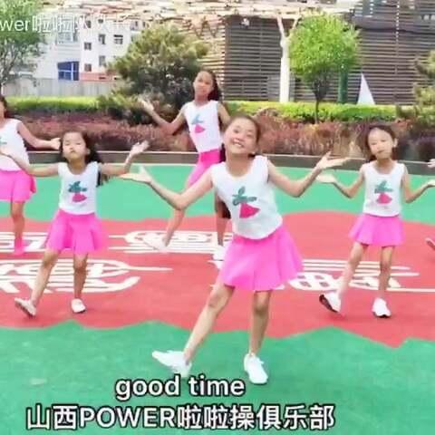good time#音樂#啦啦隊~山西POWER啦啦操俱