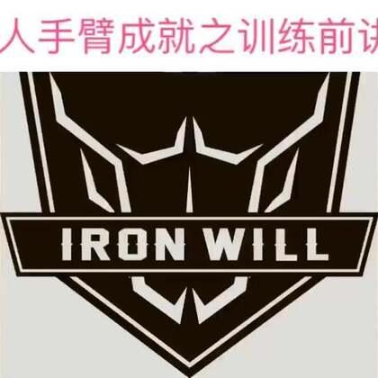 #运动健身教程##美拍运动季##我要上热门# 嗨!各位Iron will战士们!上次很多贝贝们说这个手臂啊,要粗,要大,再说说呗!哈哈,好,今天的干货来了,话不多说!Look! Iron will_颜