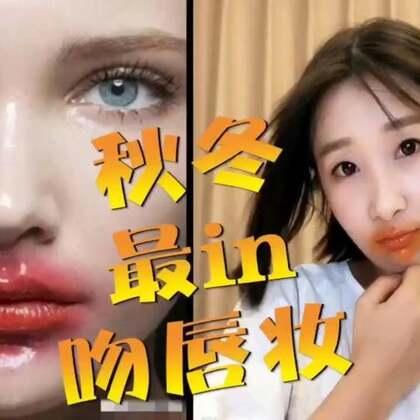 #搞笑#据说这是今年秋冬最流行的吻唇妆,涂上之后我们就都是有男朋友的人了😂唉,真是越来越搞不懂时尚圈了哈哈哈哈哈哈哈!!我的妈呀!!!心疼自己的嘴巴😂