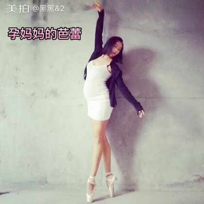 #舞蹈#快要孕晚期了乘着自己还能动,拍个视频留作美好回忆,等小宝宝出生了以后告诉ta这个时候你跟麻麻一起在跳舞哟~拍视频的时候很小心,大家不用担心我小黑黑~(宝宝也超配合没有踢麻麻)哈哈哈#孕妇日记# 💕微博👉http://m.weibo.cn/u/1978158723