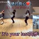 答应你们的同步率来喇#blackpink - as if it's your last# wuli粉墨的同步率不好跳啊,当时一遍下来后面已经没有力气了🤣但是还是要表白粉墨❤把这么好的舞蹈跳出来❤教学已经发公众号喇!想学的宝宝自行领取😘http://mp.weixin.qq.com/s/fAXy45H4RUTO3OOct3_NeQ 微信358426908 来微博找我👉http://weibo.com/nana7654321