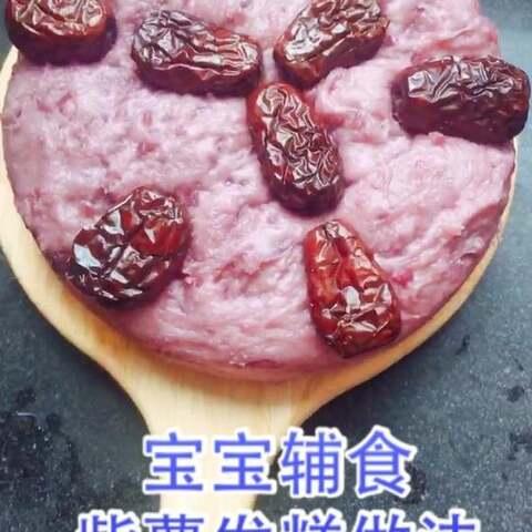 宝宝辅食之紫薯发糕。这个方法...
