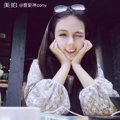 【曹愛神cony美拍】07-16 01:23