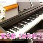 莫文蔚《当你老了》钢琴版❤每天一首钢琴曲#音乐##钢琴##莫文蔚#