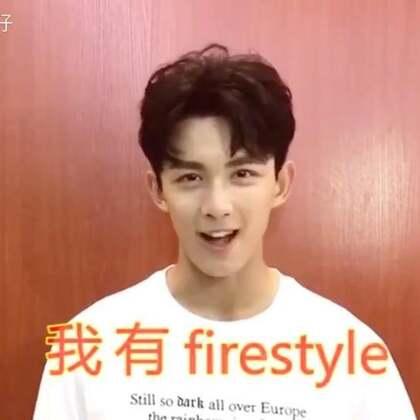 接下来请欣赏由三石弟弟带来的首支最新单曲《firestyle》!已被洗脑!😂#吴磊自拍游乐园##吴磊firestyle#