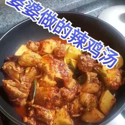 今天的晚饭,婆婆做的辣鸡汤,教程我去年拍过,昨天凌晨去釜山没睡觉,所以今天没精神做饭,顺便忽略我的普通话,我老公有事没事笑我的普通话,好像他自己讲的也不咋的😂😂#美食##韩国美食##韩国##中韩夫妻#