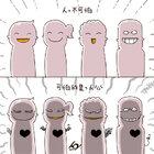 人並不可怕,真正可怕的是人心 #人心##可怕##人2##People2##徵女友#