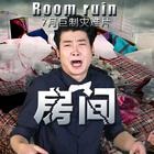 你的房间乱糟糟,就和你的人生一样!没用的东西不丢掉,留着过年吗?片尾曲:一场人生——吴业坤。#热门##搞笑##有戏演技王#