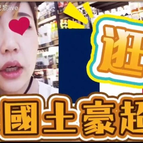 【Uta醬巴黎live美拍】逛LVMH旗下巴黎【最高档超市】!...