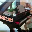 经典钢琴曲《神秘园之歌》❤每天一首钢琴曲#音乐##钢琴##神秘园#