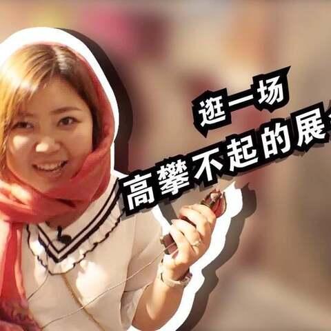 【沛琳Peggy美拍】【原创】Luxury China顶级生活品...