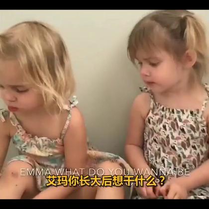 两姐妹探讨未来职业规划,小戏精!😂