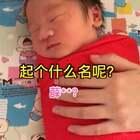 亲爱的们,咱家#宝宝#出来啦,是男孩,我想请大家帮助取个名字,三个字的,姓薛,哈哈就看宝宝们的啦