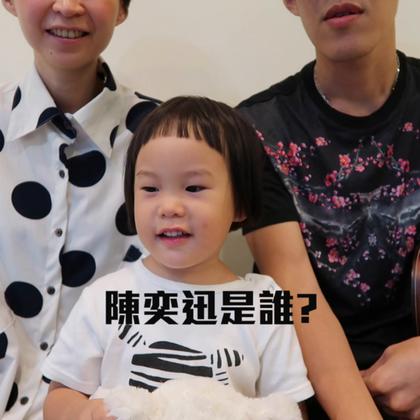 陳奕迅 - 讓我留在你身邊💪💪💪 來唱E神的新歌送給女兒,陪伴是給孩子最好的禮物!我們的微博開通啦:http://www.weibo.com/momanddad 歡迎關注我們~ #音樂##逗比##寶寶#