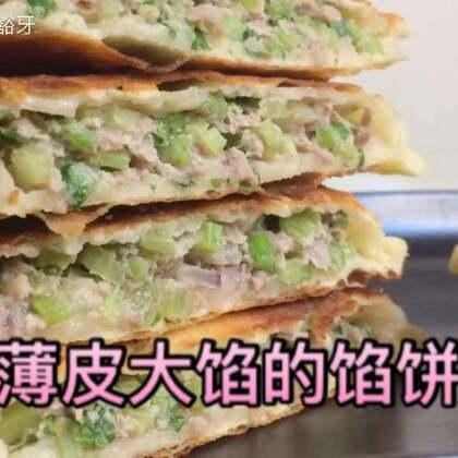<芹菜肉馅饼>自己家做就是料足哈哈哈😍😍#美食##豆芽小厨##我要上热门#@美拍小助手 @美食频道官方号